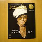 ecocolo3月号の表紙
