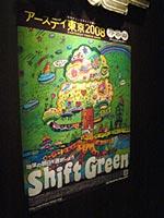 アースデイ東京2008のポスター