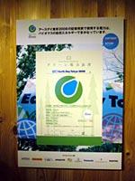 記者発表のエネルギーもグリーン電力