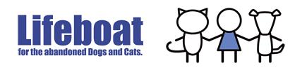 犬と猫のためのライフボート